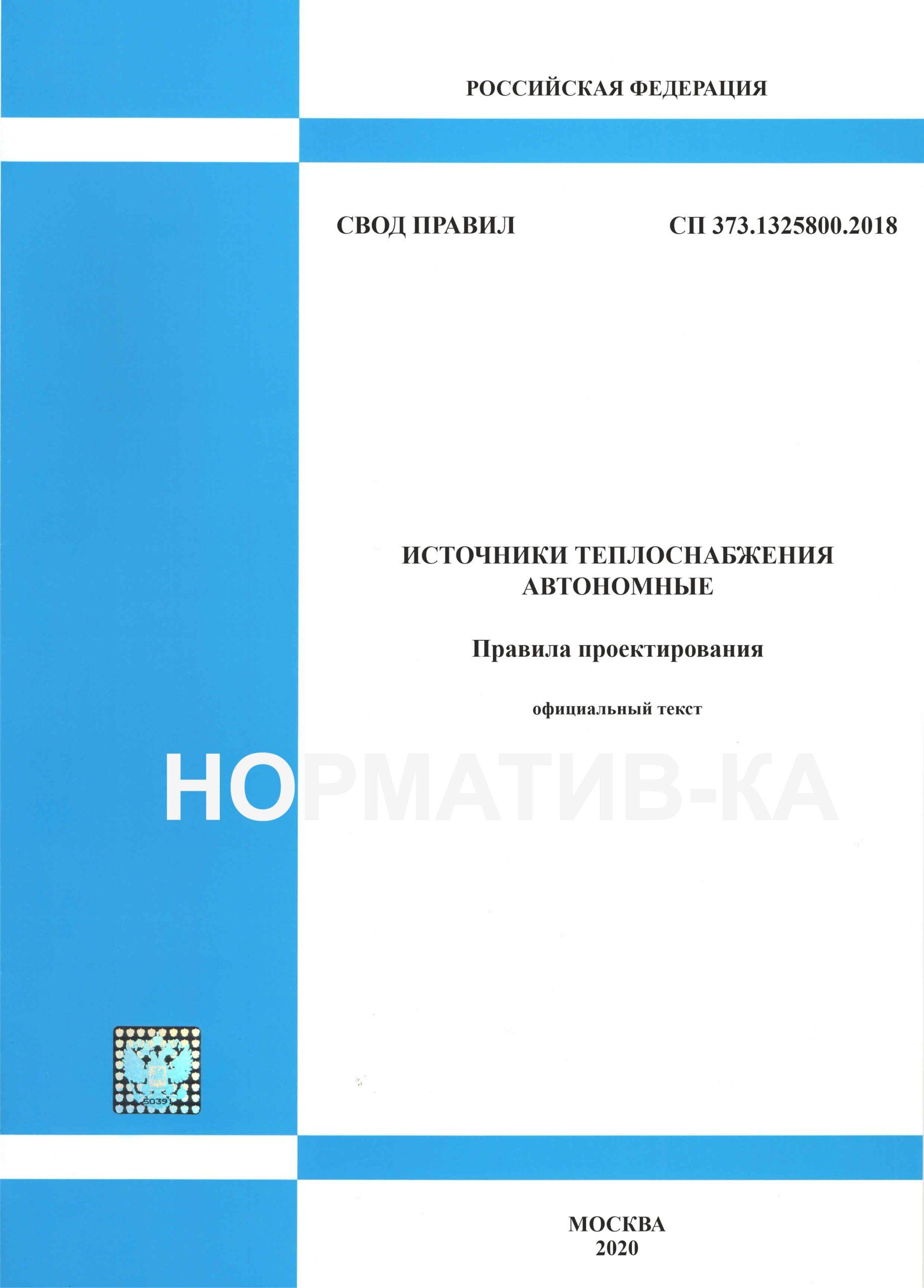 СП 373.1325800.2018