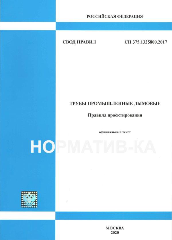 СП 375.1325800.2017