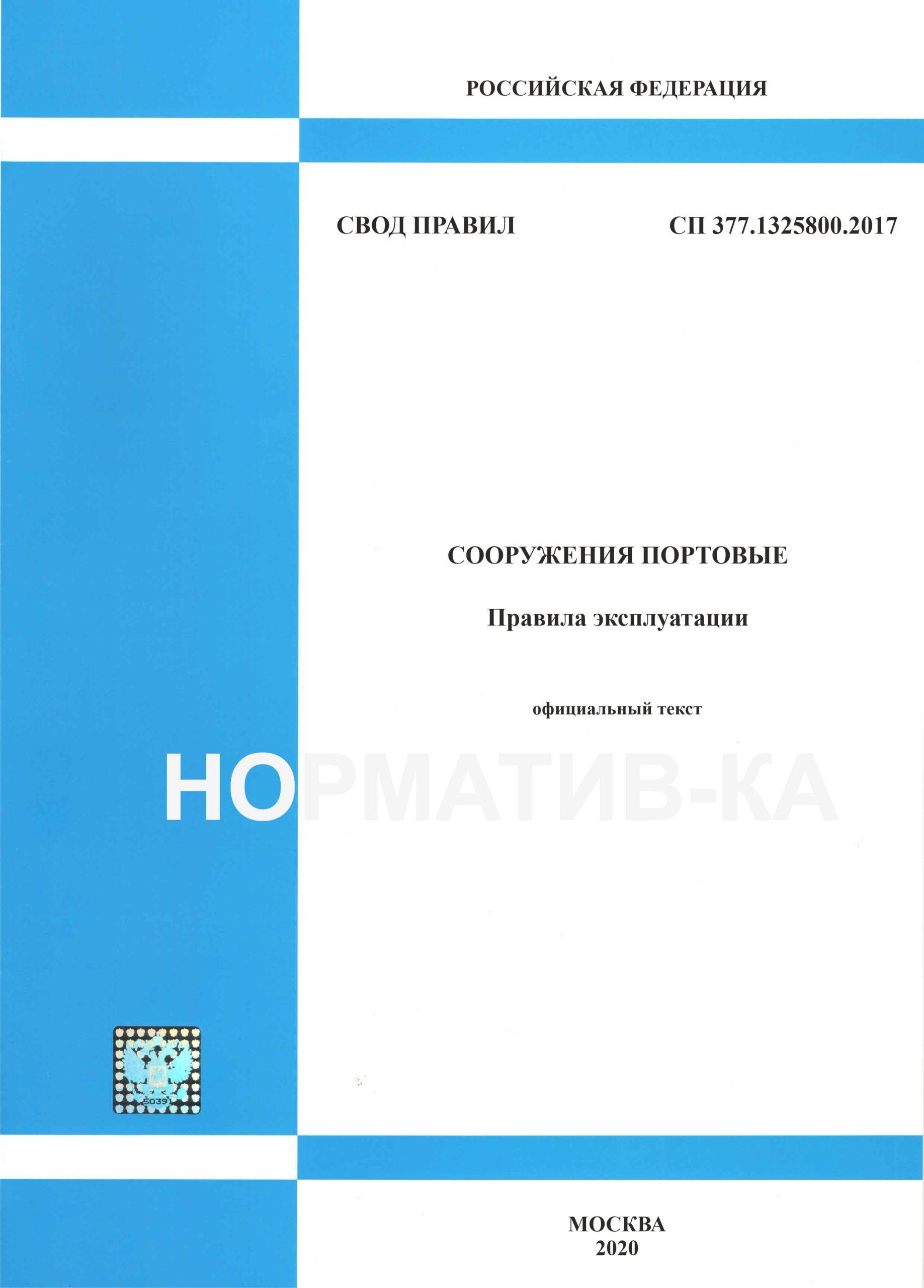 СП 377.1325800.2017