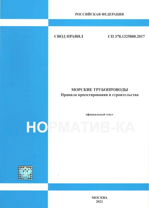СП 378.1325800.2017