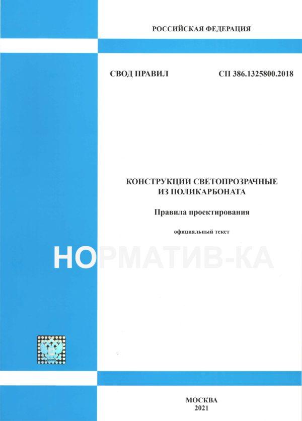 СП 386.1325800.2018