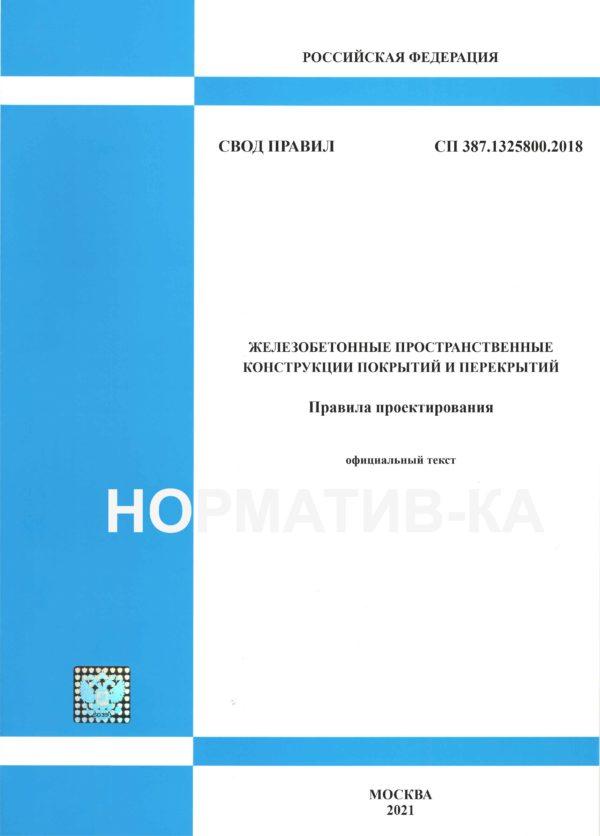 СП 387.1325800.2018
