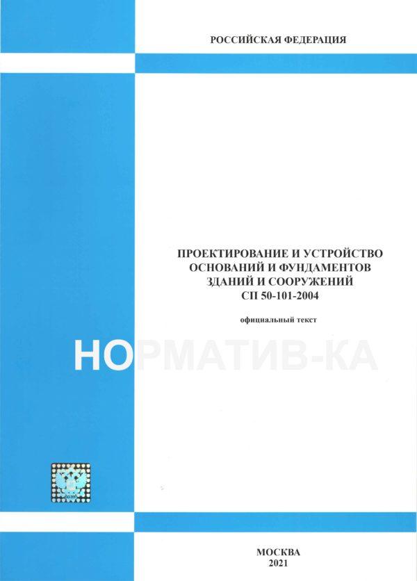 СП 50-101-2004