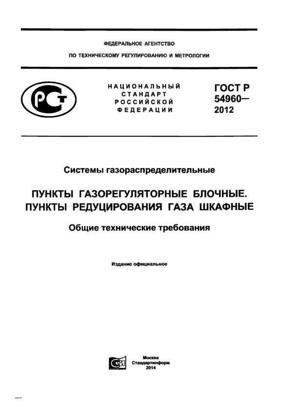 ГОСТ Р 54960-2012