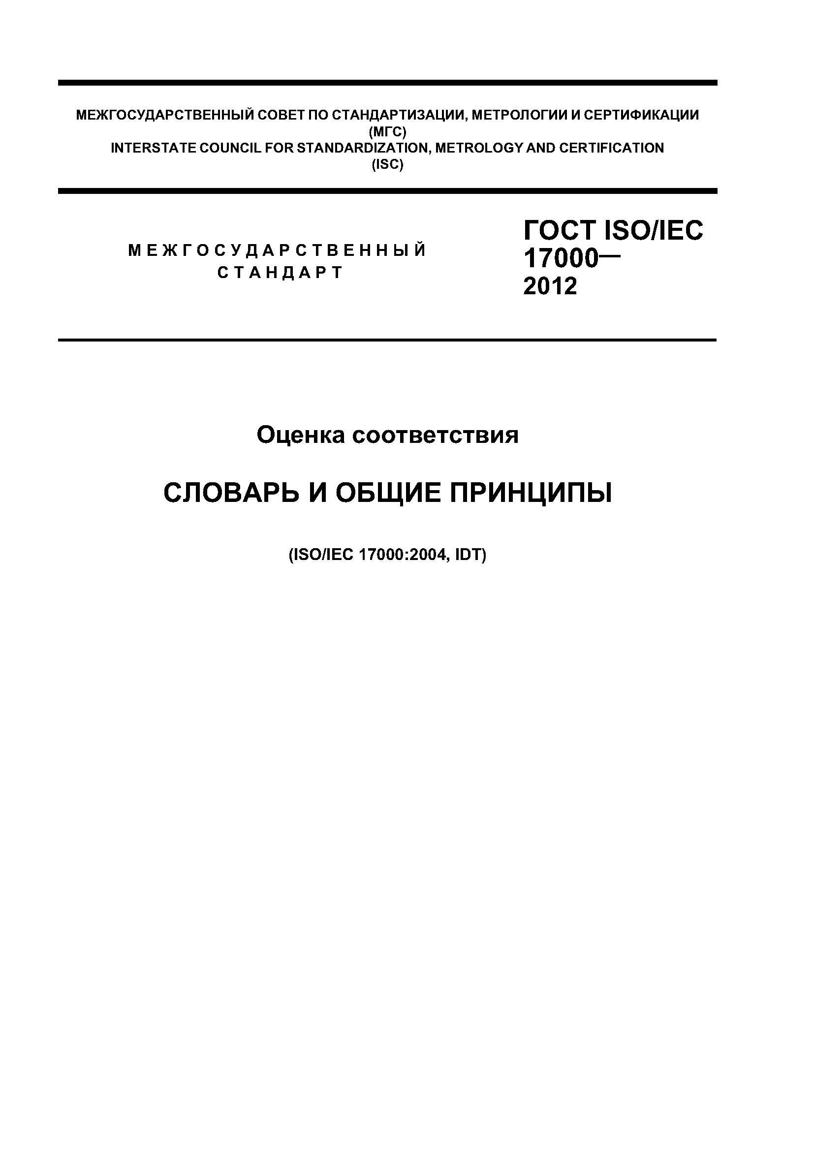 ГОСТ ISO/IEC 17000-2012