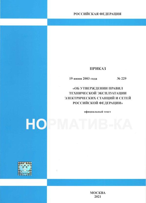 Приказ № 229