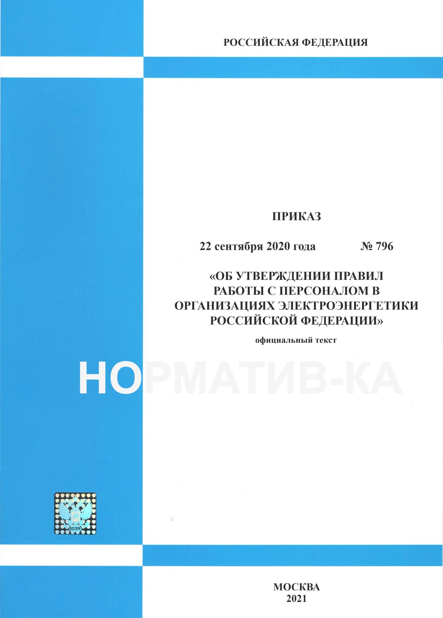 Приказ № 796