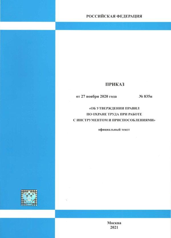 Приказ № 835н