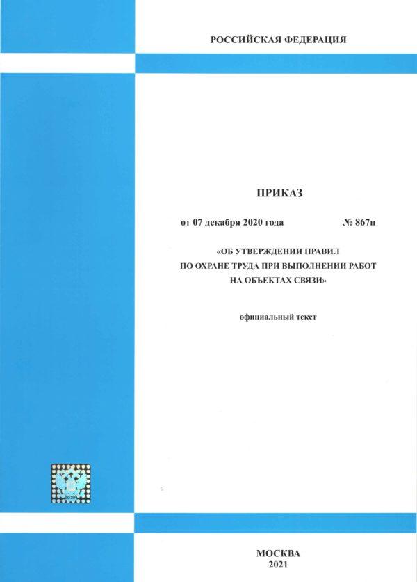 Приказ № 867н