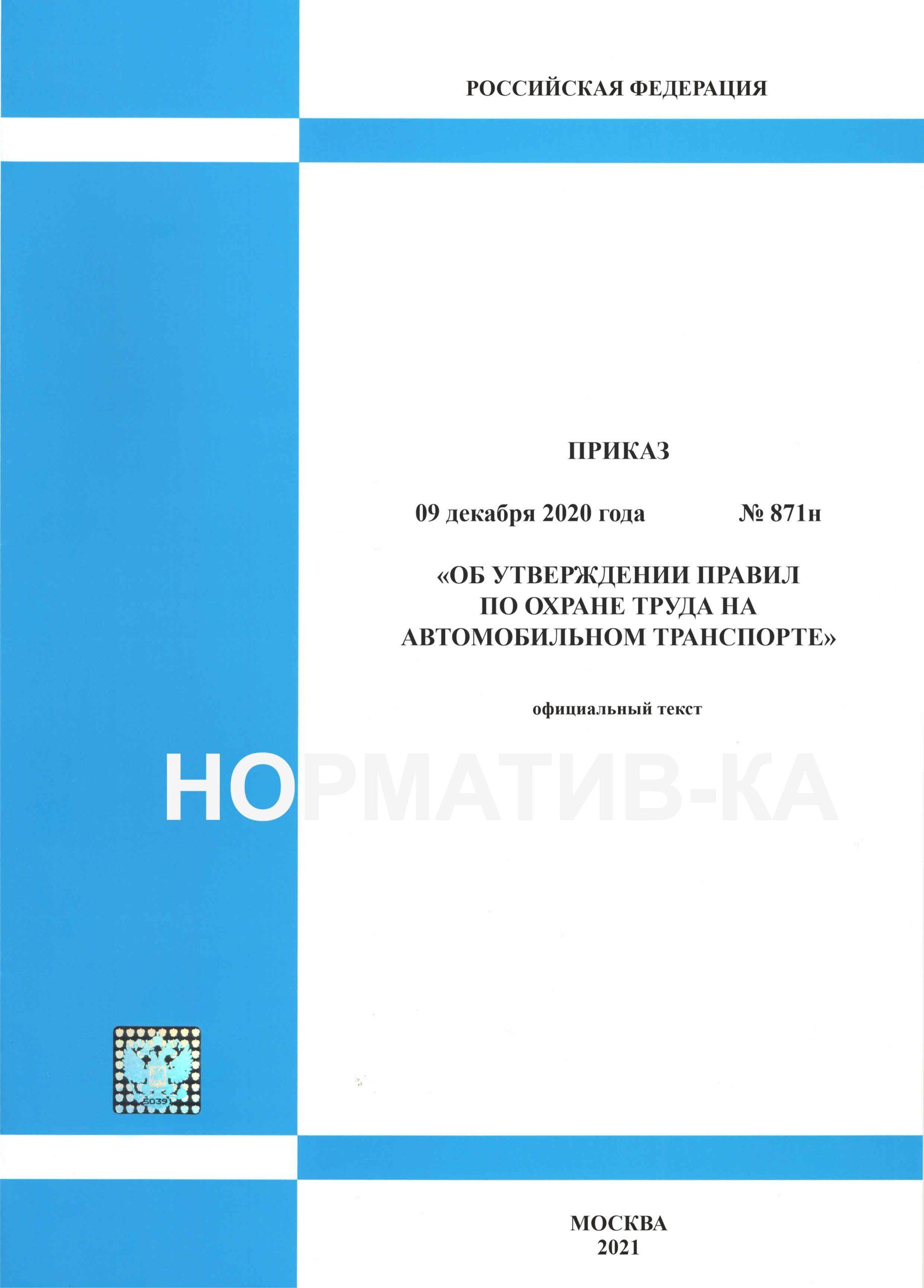 Приказ № 871н