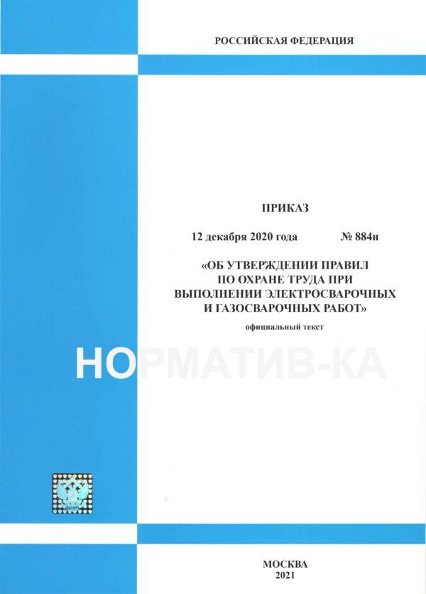 Приказ № 884н