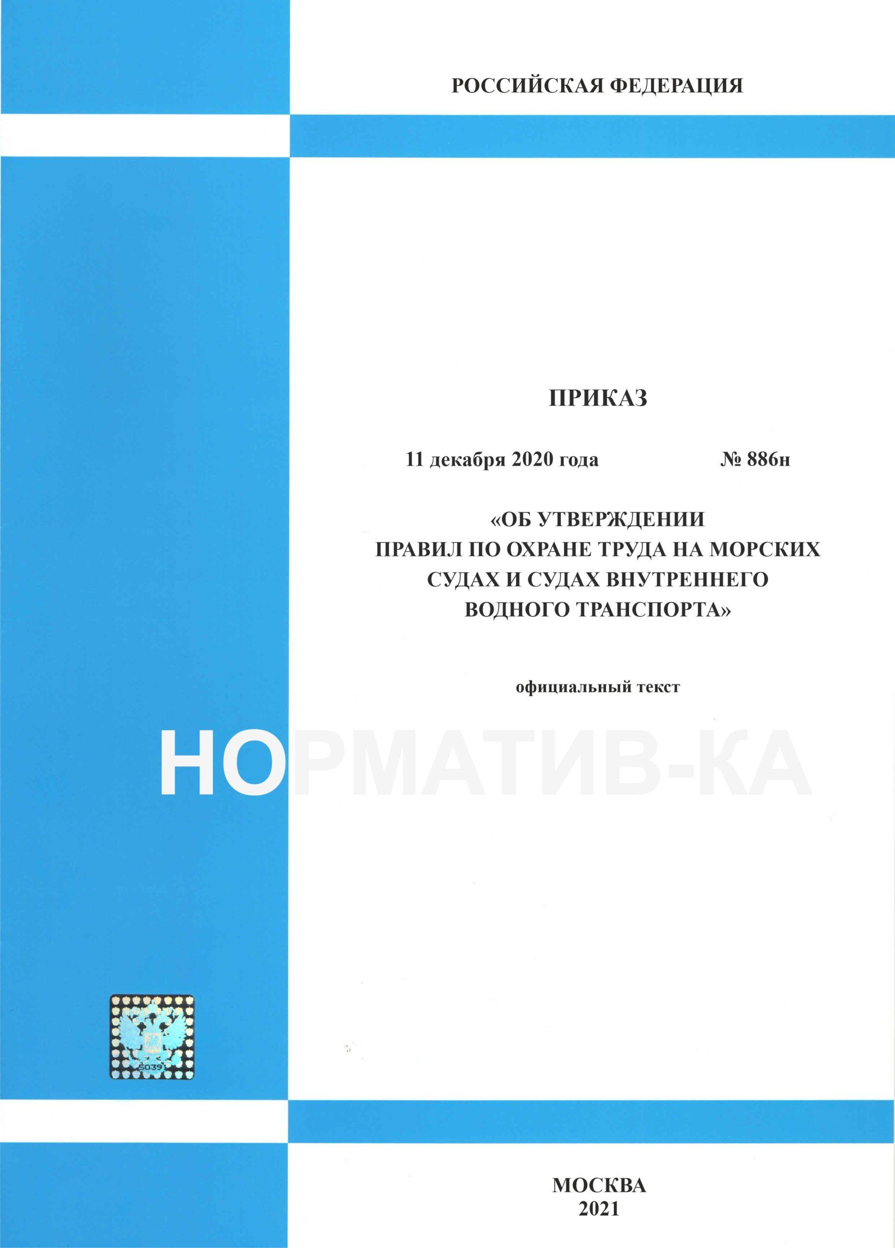 Приказ № 886н