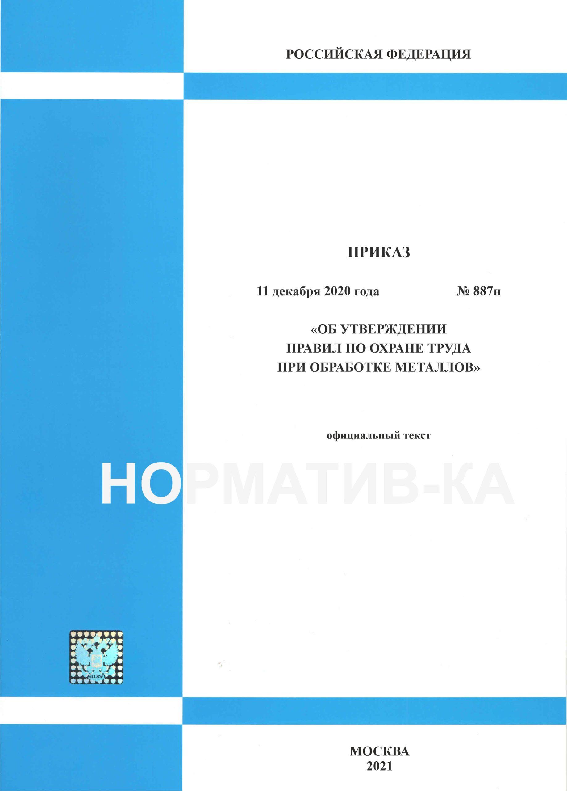 Приказ № 887н