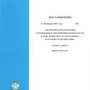САНПИН 1.2.3685-21