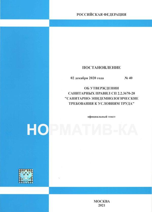 СП 2.2.3670-20
