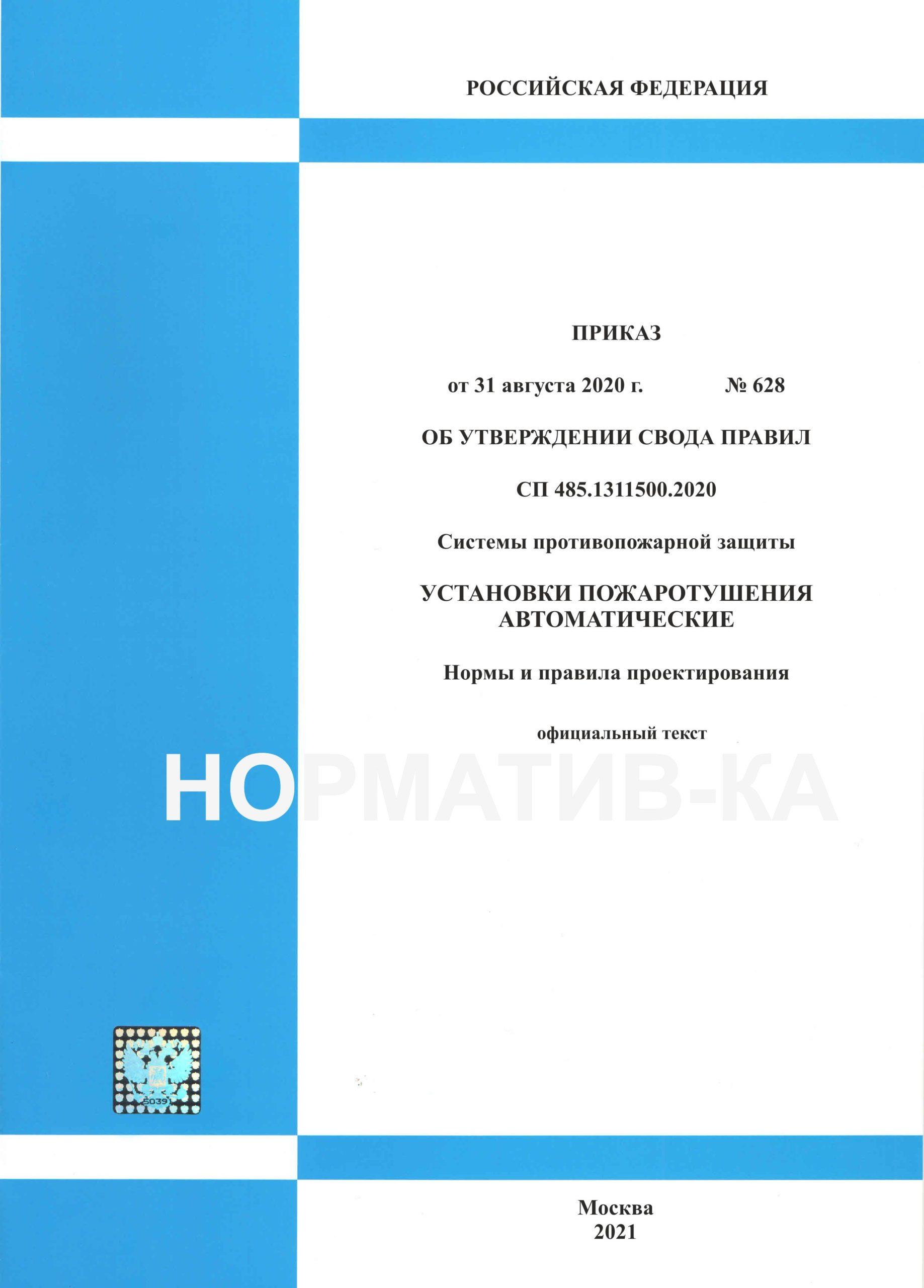 СП 485.1311500.2020