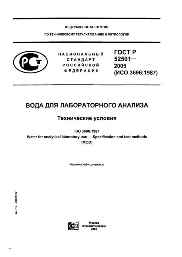 ГОСТ Р 52501-2005