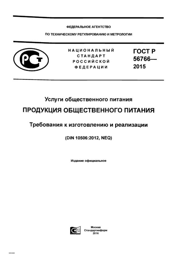 ГОСТ Р 56766-2015