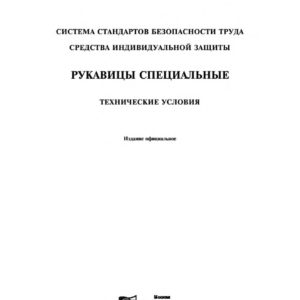 ГОСТ 12.4.010-75