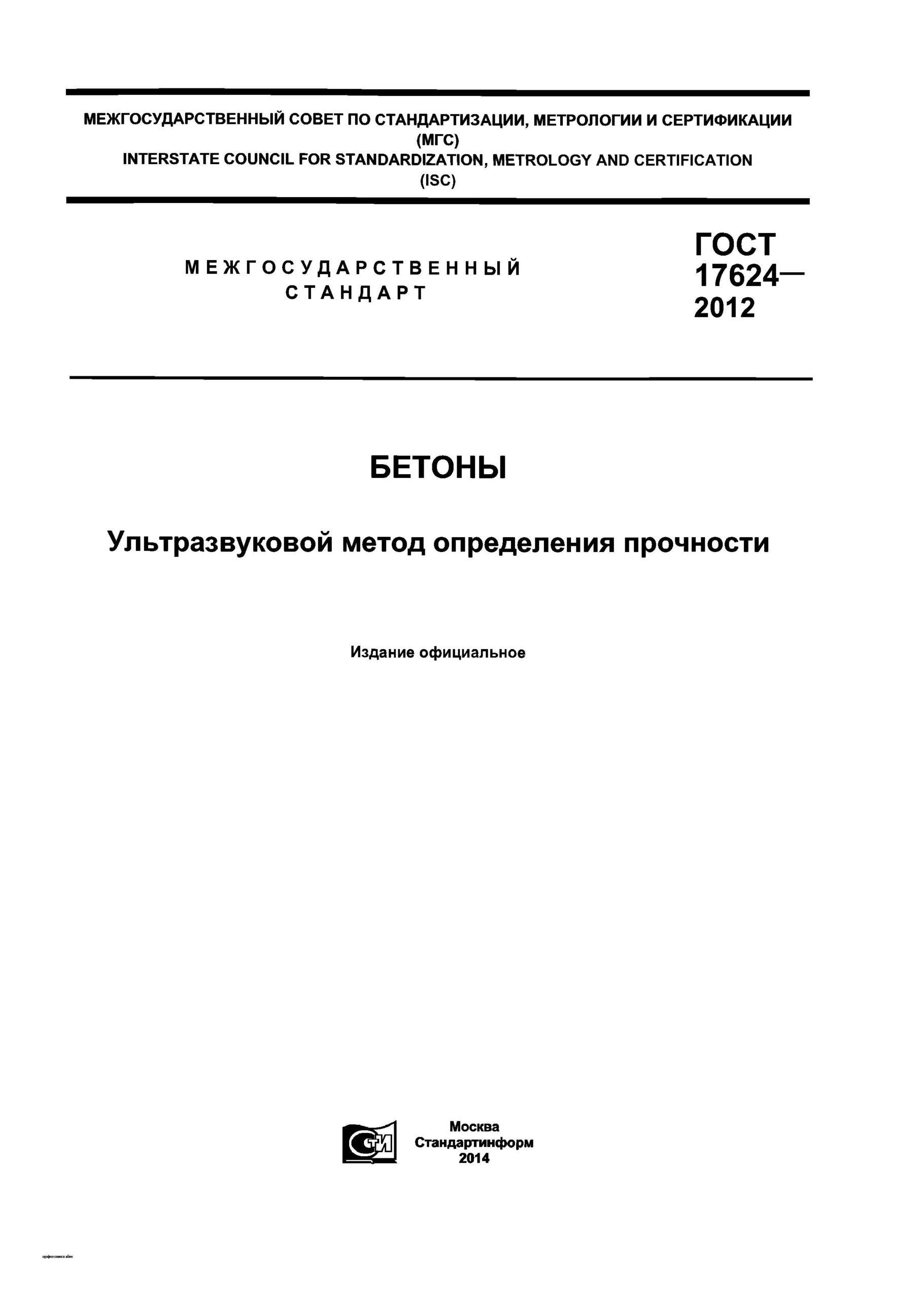ГОСТ 17624-2012