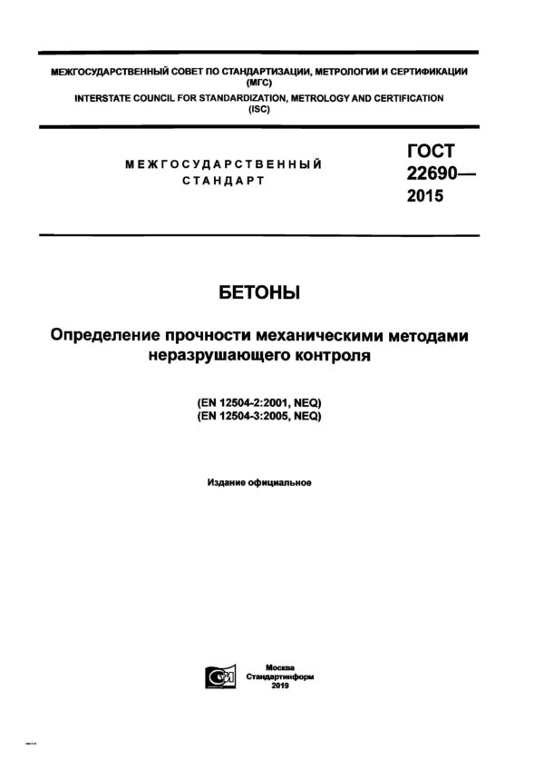 ГОСТ 22690-2015