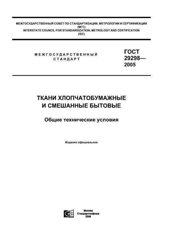 ГОСТ 29298-2005
