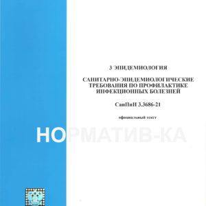 СанПиН 3.3686-21