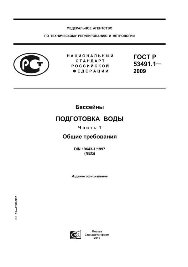 ГОСТ Р 53491.1-2009
