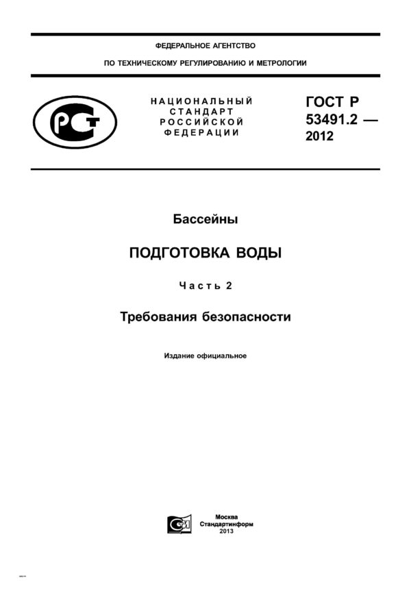 ГОСТ Р 53491.2-2012