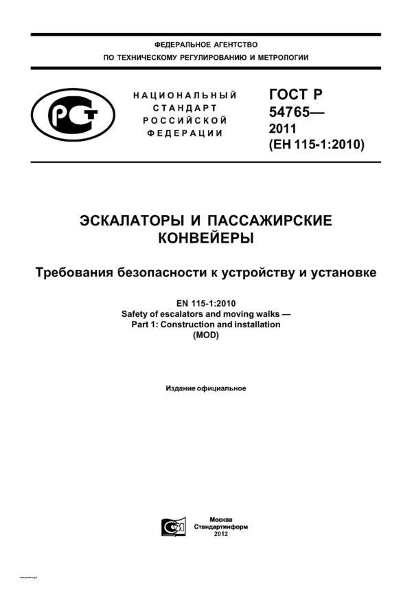 ГОСТ Р 54765-2011