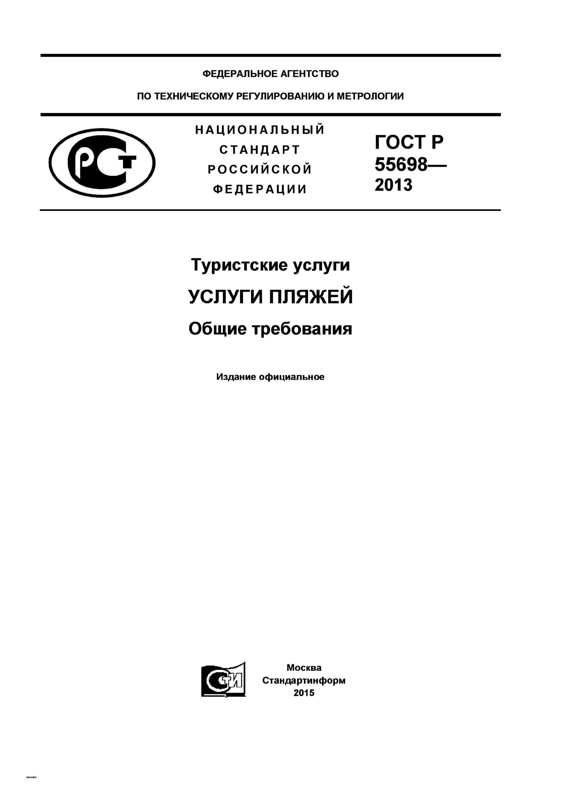 ГОСТ Р 55698-2013
