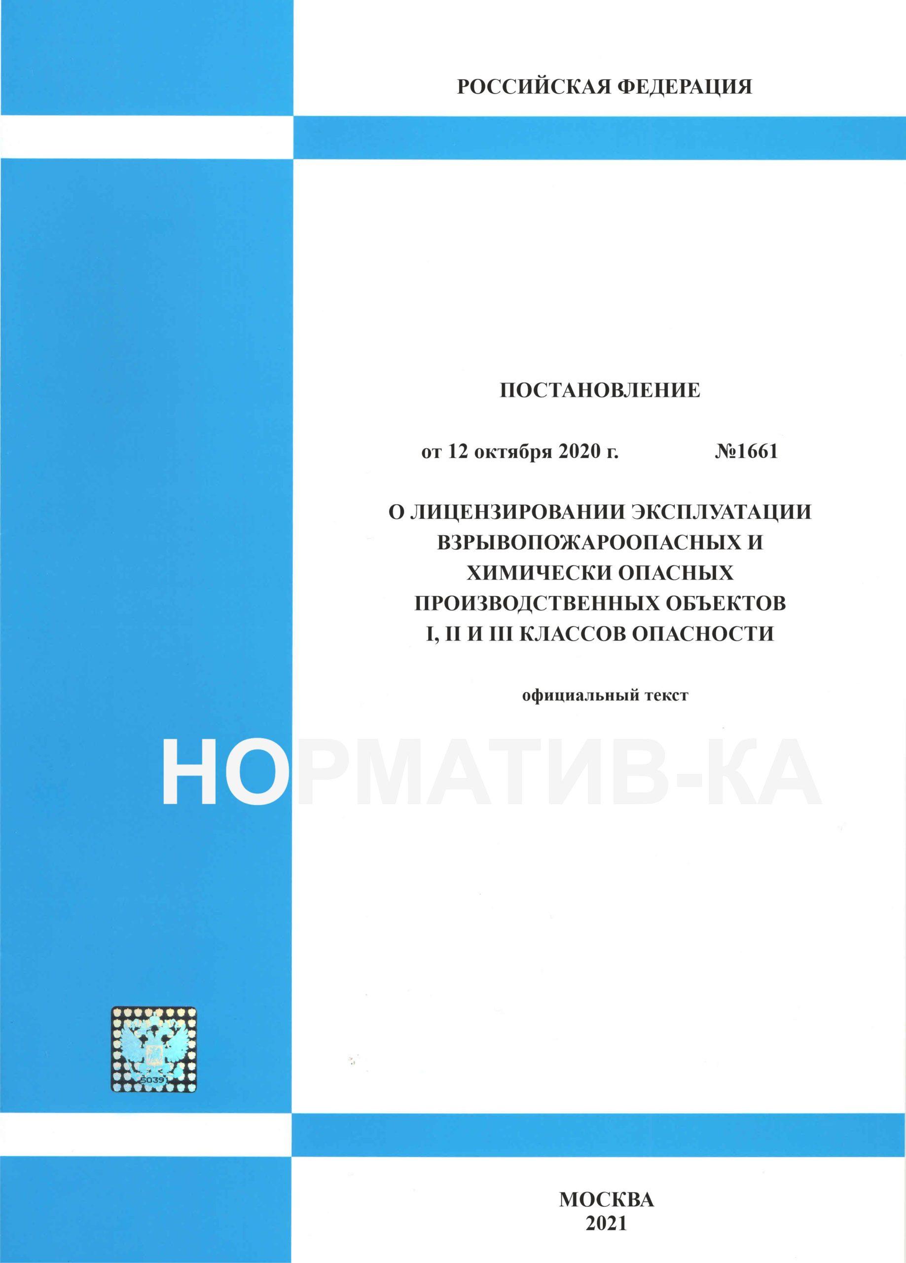 Постановление №1661