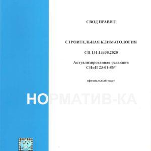 СП 131.13330.2020