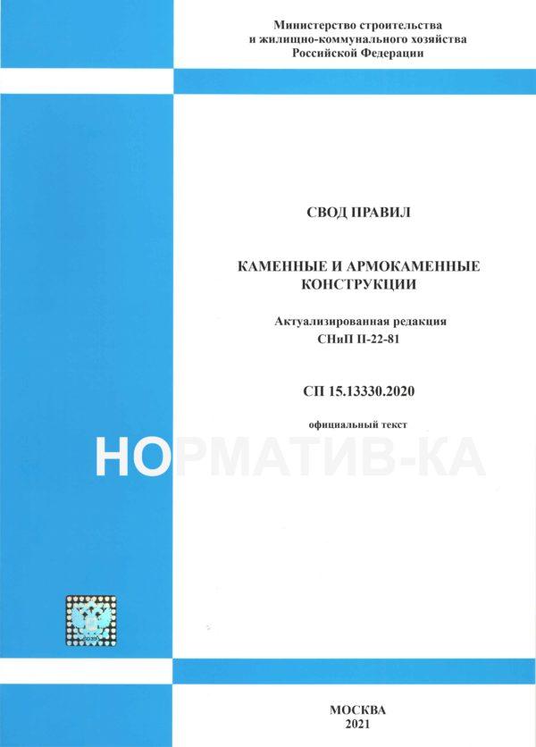 СП 15.13330.2020