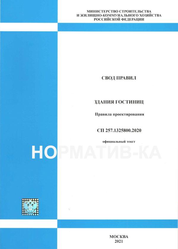 СП 257.1325800.2020