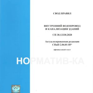 СП 30.13330.2020