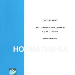 СП 34.13330.2021