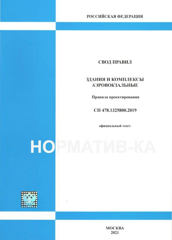СП 478.1325800.2019