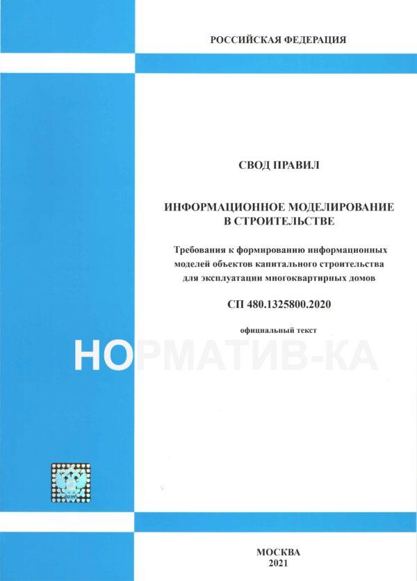 СП 480.1325800.2020