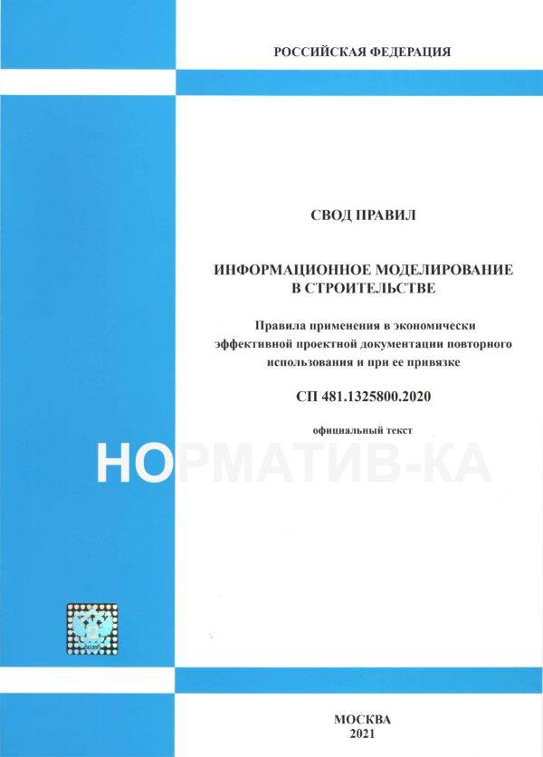 СП 481.1325800.2020