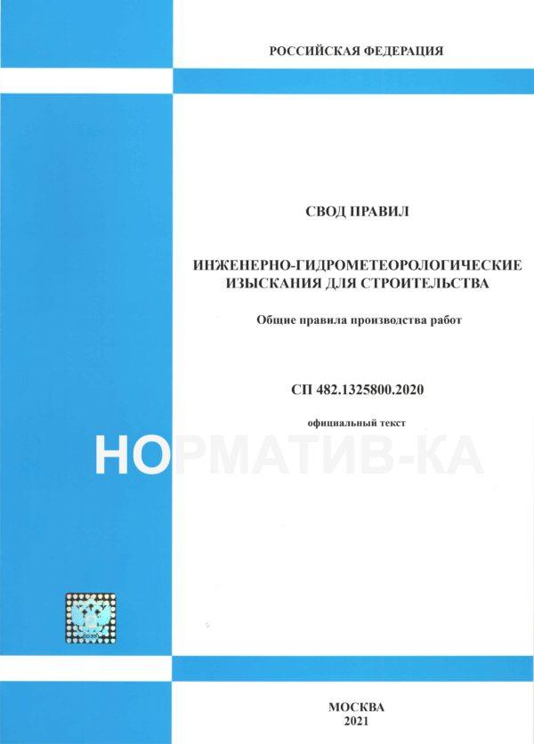 СП 482.1325800.2020