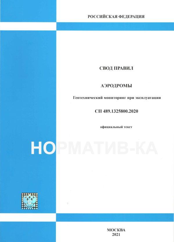 СП 489.1325800.2020