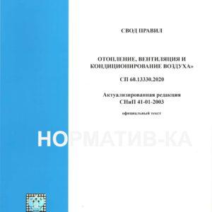 СП 60.13330.2020