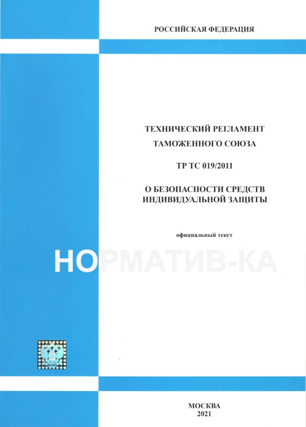 ТР ТС 019/2011