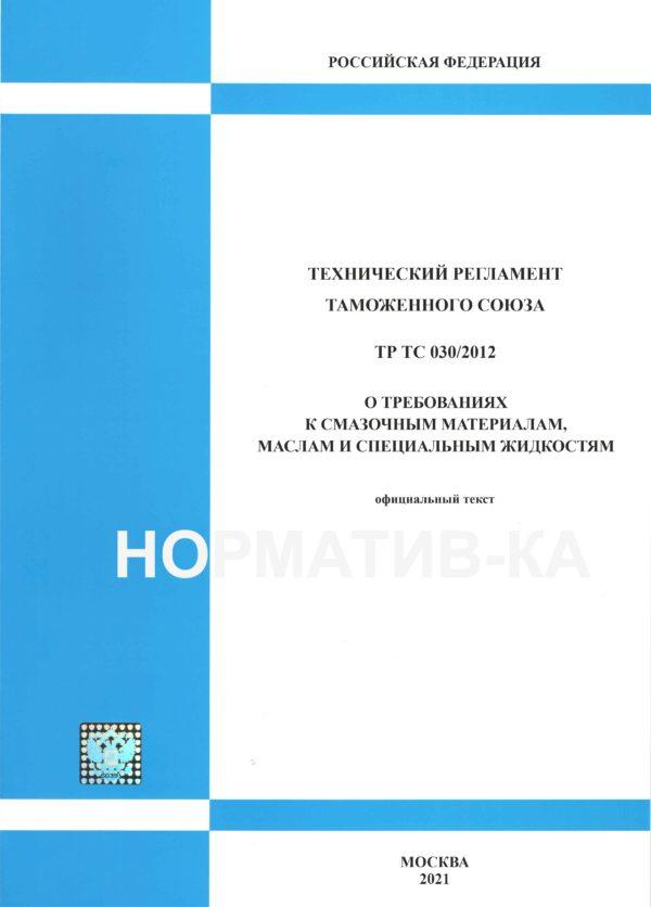 ТР ТС 030/2012
