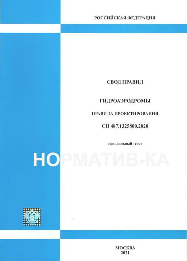 СП 487.1325800.2020