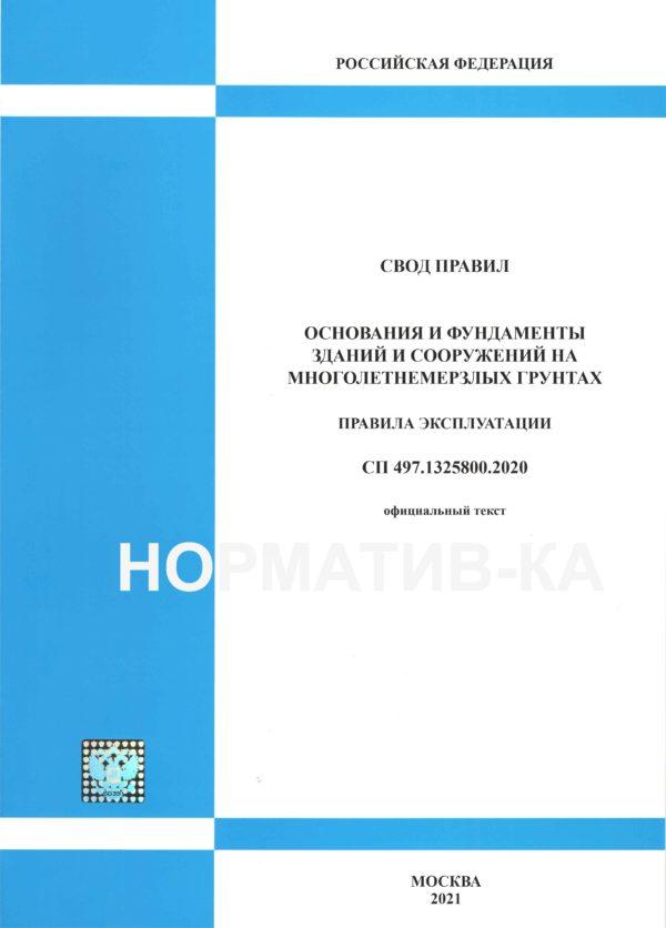 СП 497.1325800.2020
