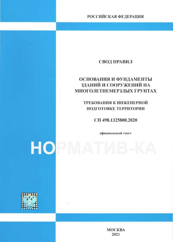 СП 498.1325800.2020