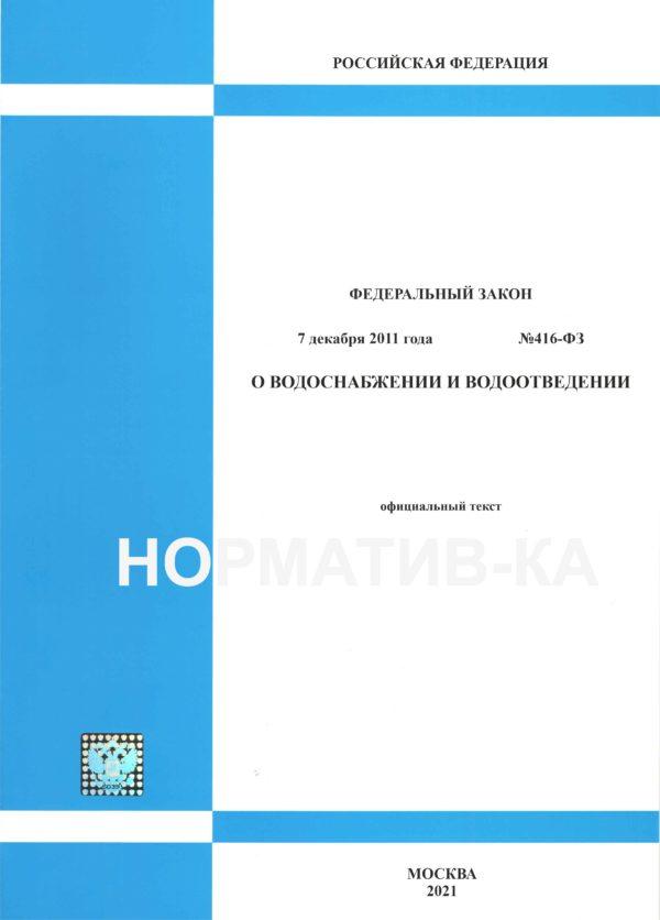 №416-ФЗ