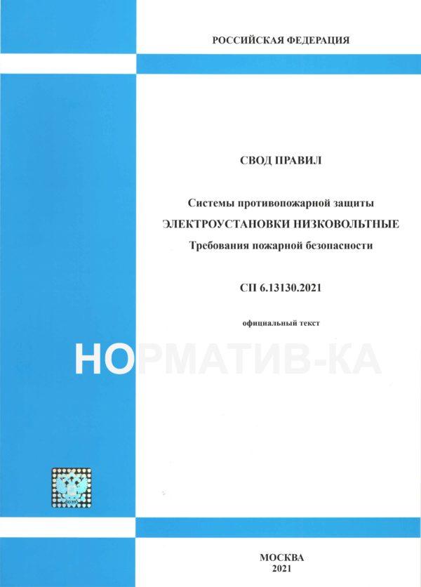 СП 6.13130.2021